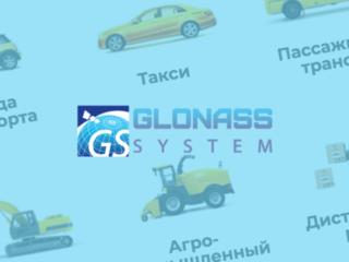 ГЛОНАСС Систем